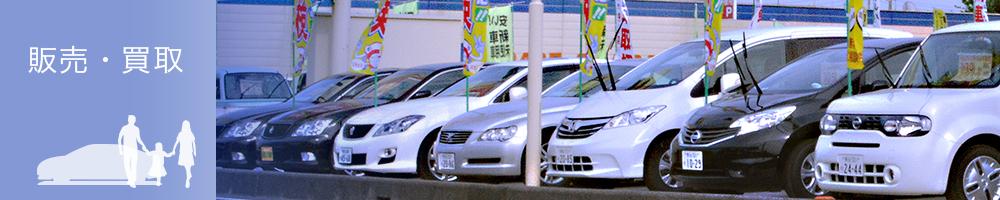 タカハシ自動車の販売・買取