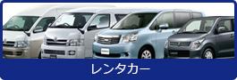 タカハシ自動車レンタカー